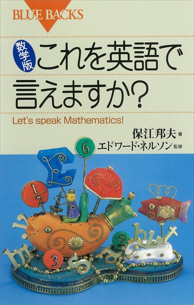 数学版 これを英語で言えますか?