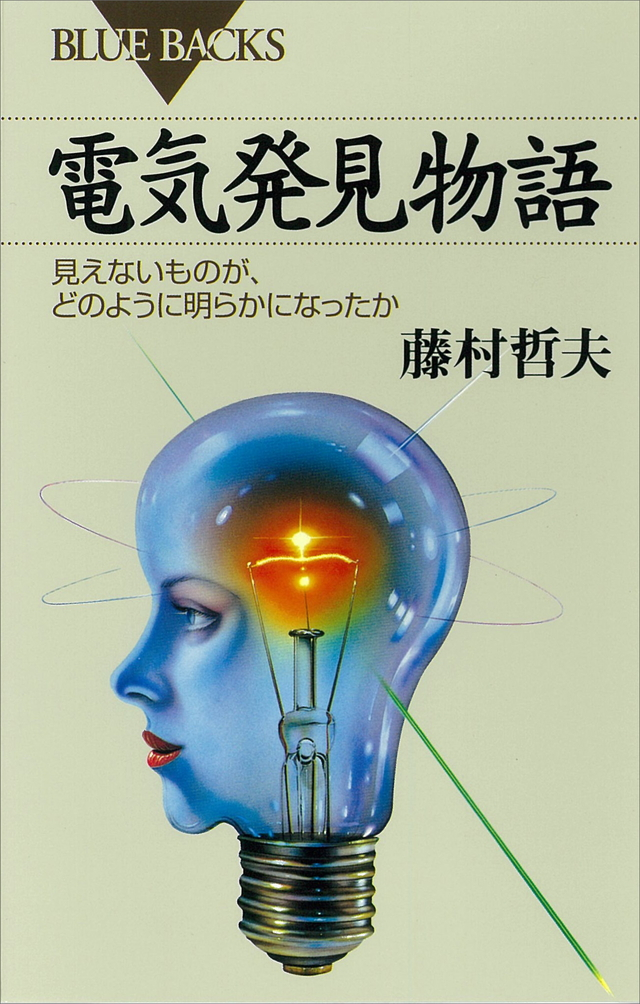 電気発見物語