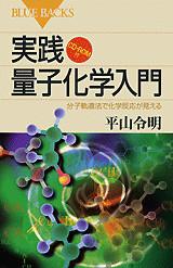 実践 量子化学入門 CD-ROM付
