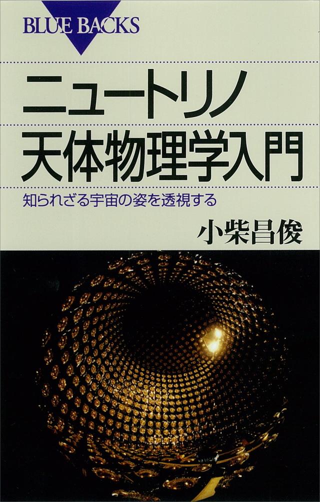 ニュートリノ天体物理学入門
