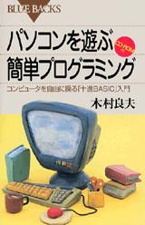 パソコンを遊ぶ簡単プログラミング CD-ROM付