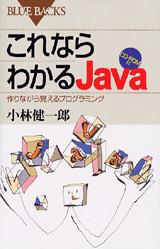これならわかるJava CD-ROM付