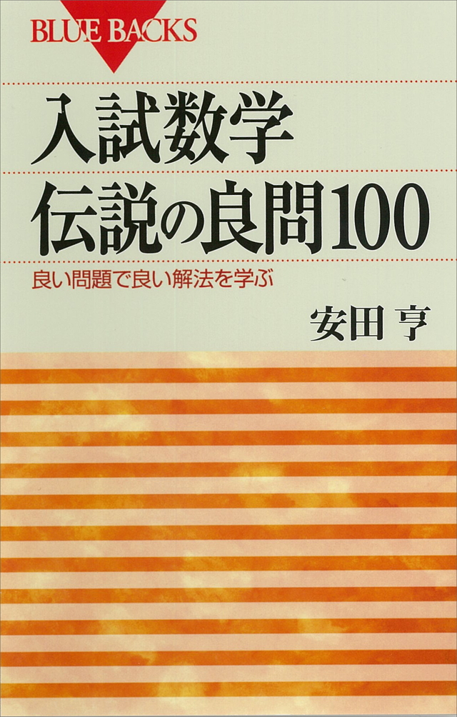 入試数学 伝説の良問100