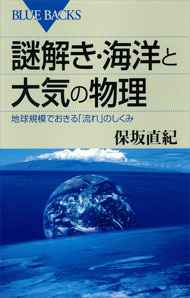 謎解き・海洋と大気の物理
