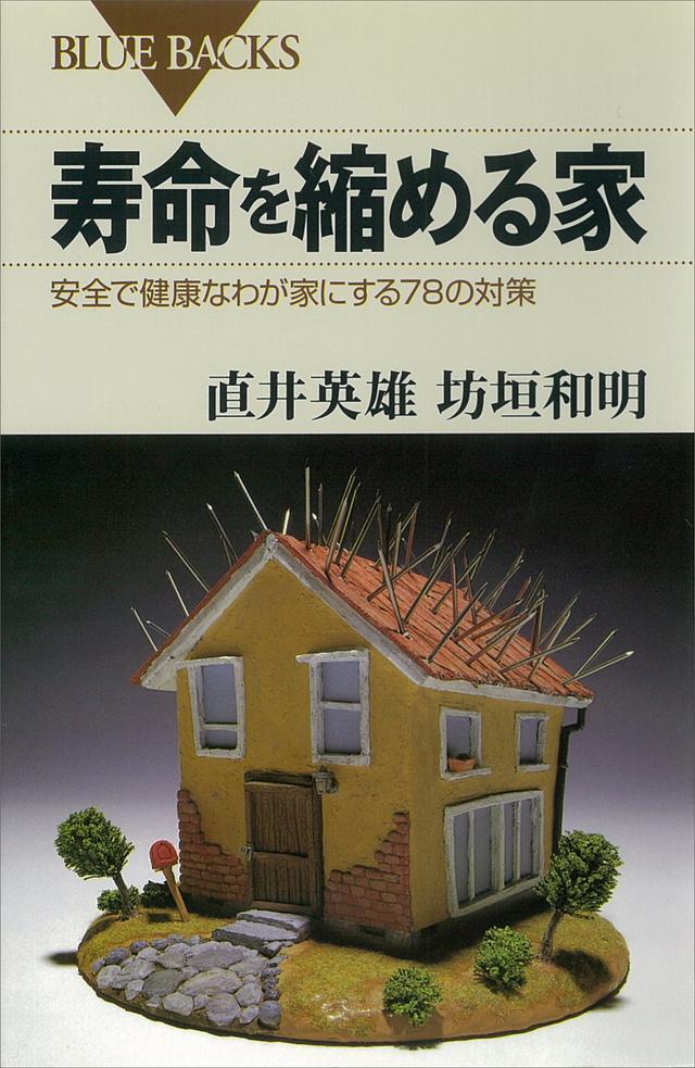 寿命を縮める家