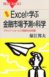 最新 Excelで学ぶ金融市場予測の科学
