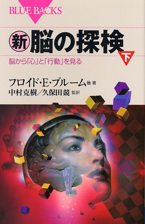 新・脳の探検(下)