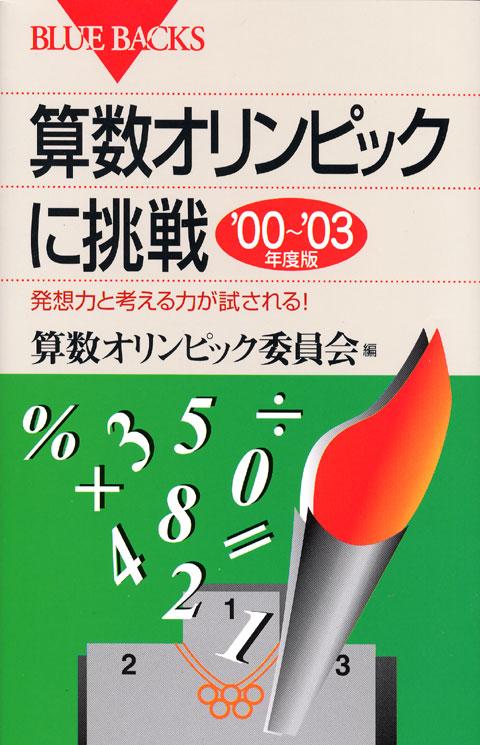 算数オリンピックに挑戦 '00年~'03年度版