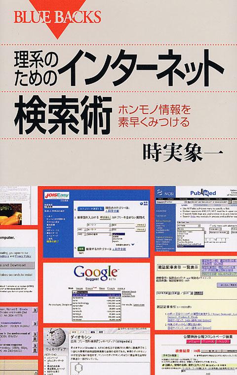 理系のためのインターネット検索術
