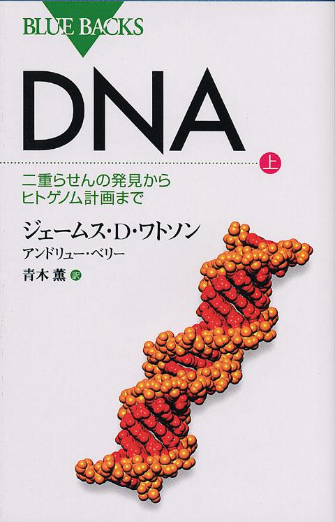 DNA(上)