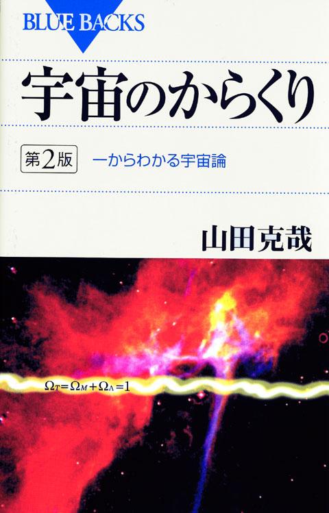 宇宙のからくり 第2版