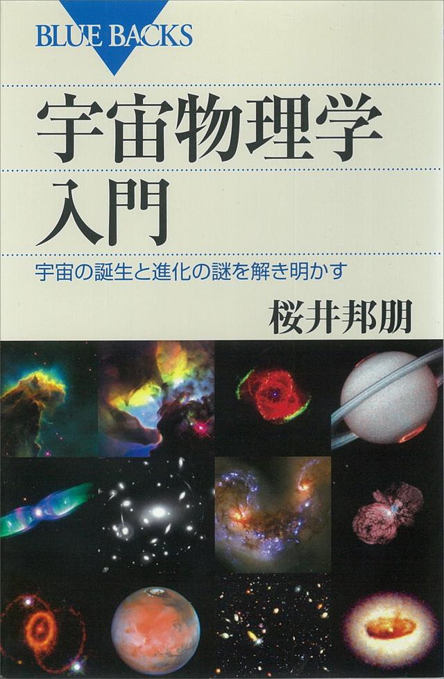 『宇宙物理学入門 宇宙の誕生と進化の謎を解き明かす』書影