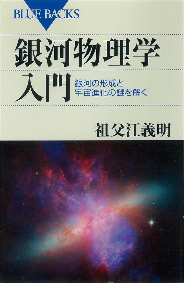 銀河物理学入門