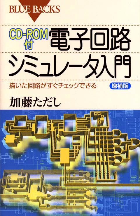 CD-ROM付 電子回路シミュレータ入門 増補版