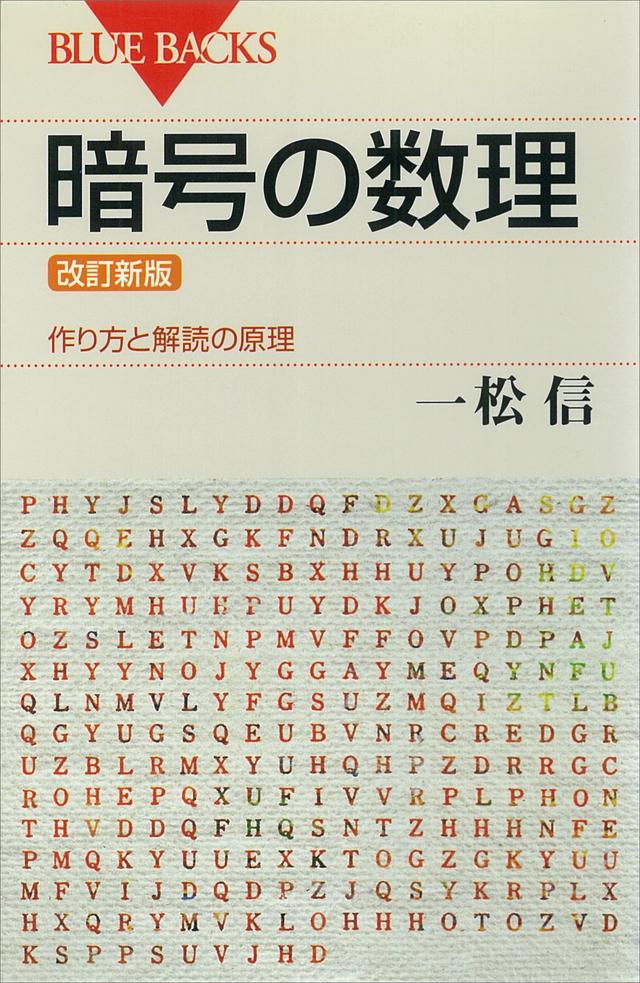 暗号の数理 <改訂新版>