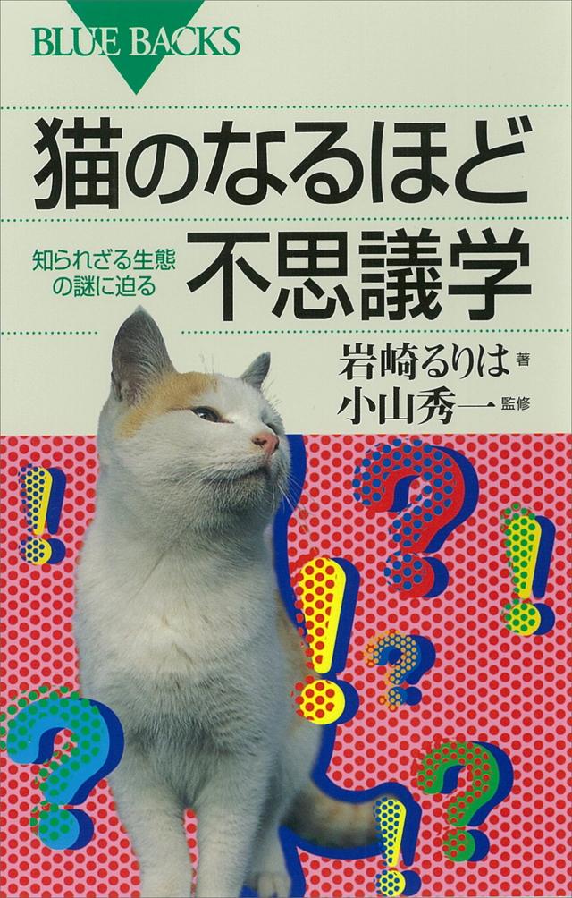 猫のなるほど不思議学