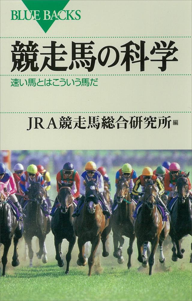 競走馬の科学