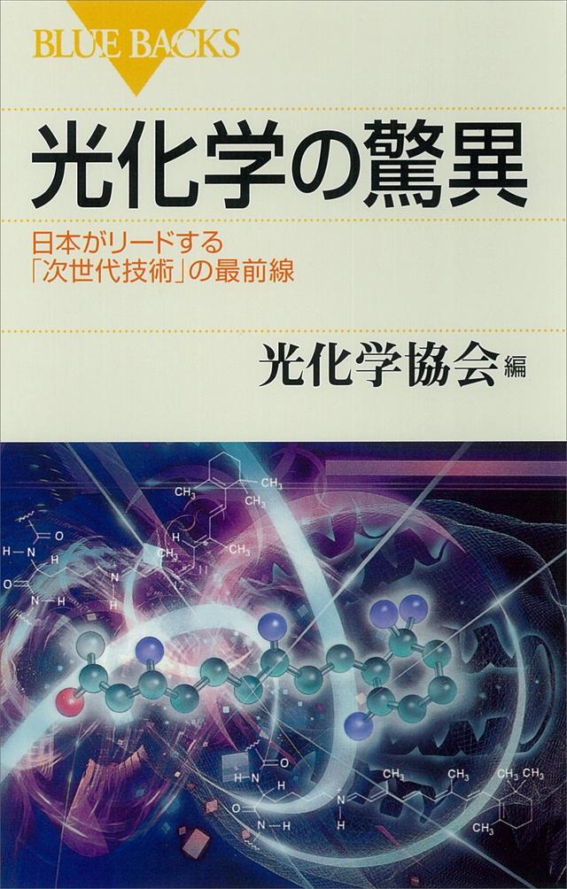 光化学の驚異