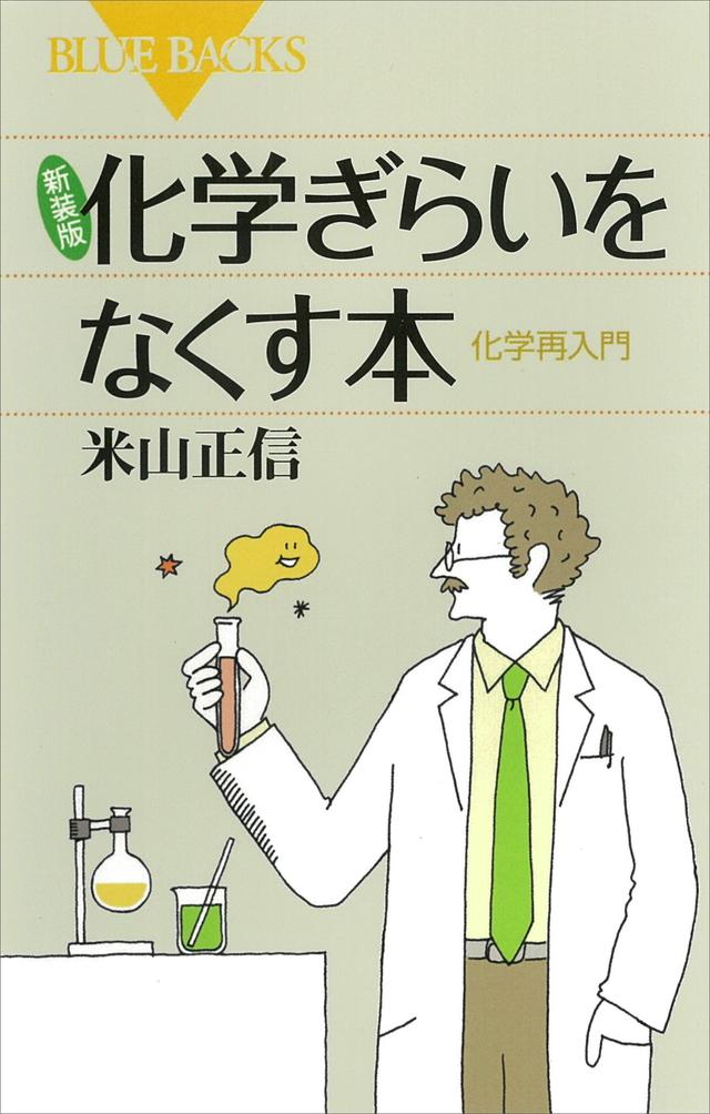 化学ぎらいをなくす本