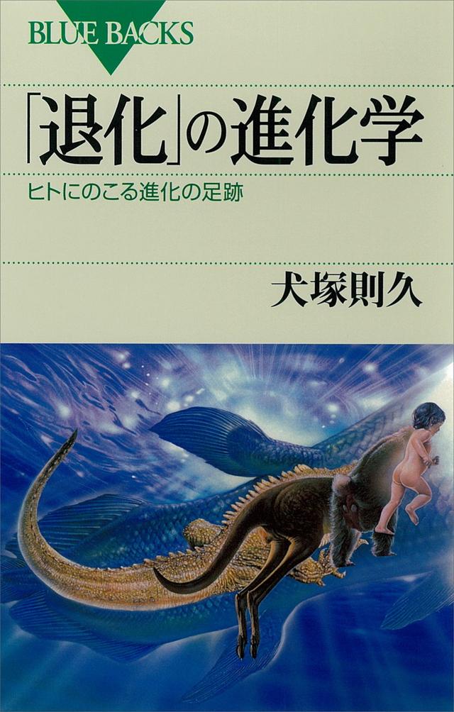 「退化」の進化学