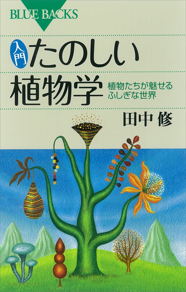 入門 たのしい植物学
