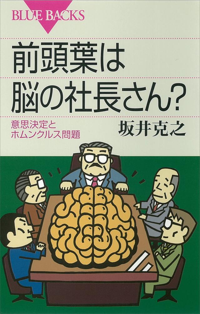 前頭葉は脳の社長さん?