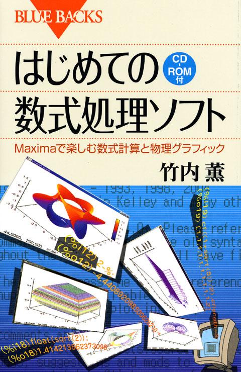 はじめての数式処理ソフト CD-ROM付