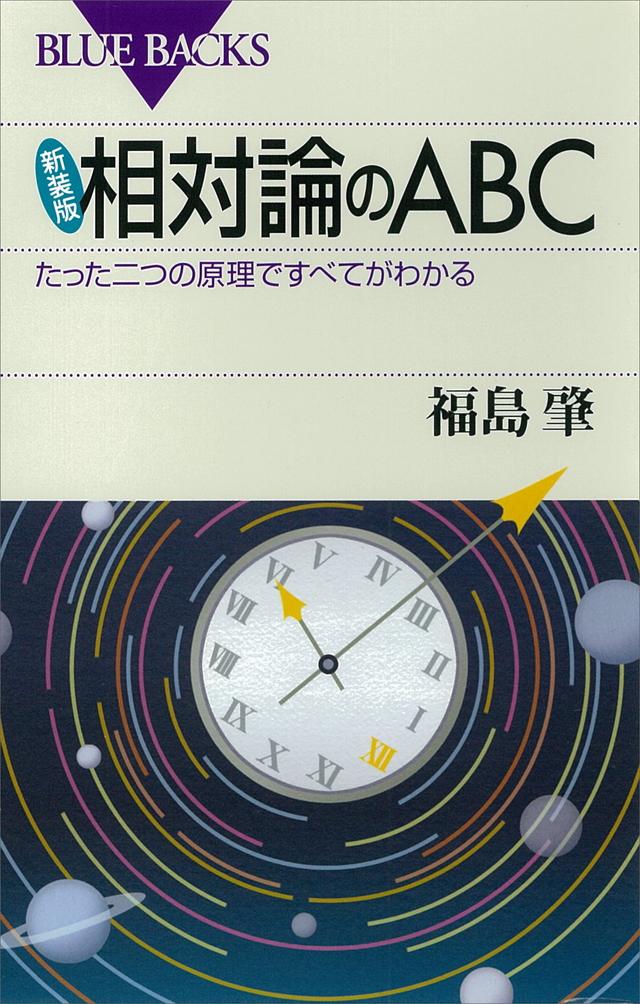 新装版 相対論のABC
