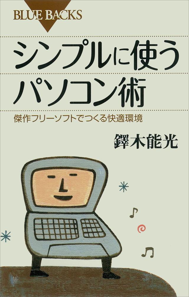シンプルに使うパソコン術