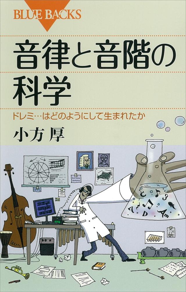 音律と音階の科学