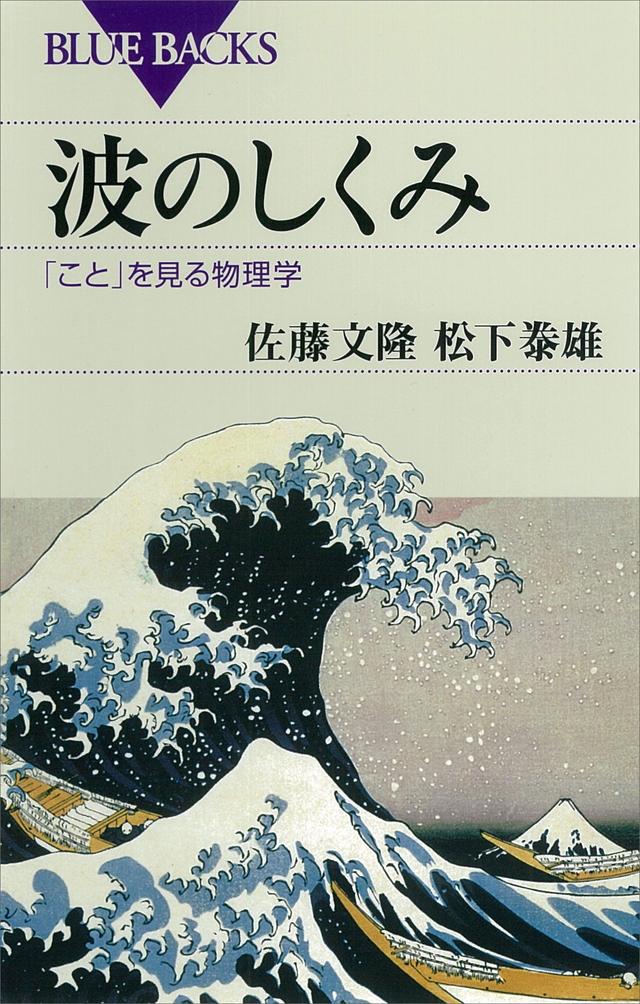 波のしくみ
