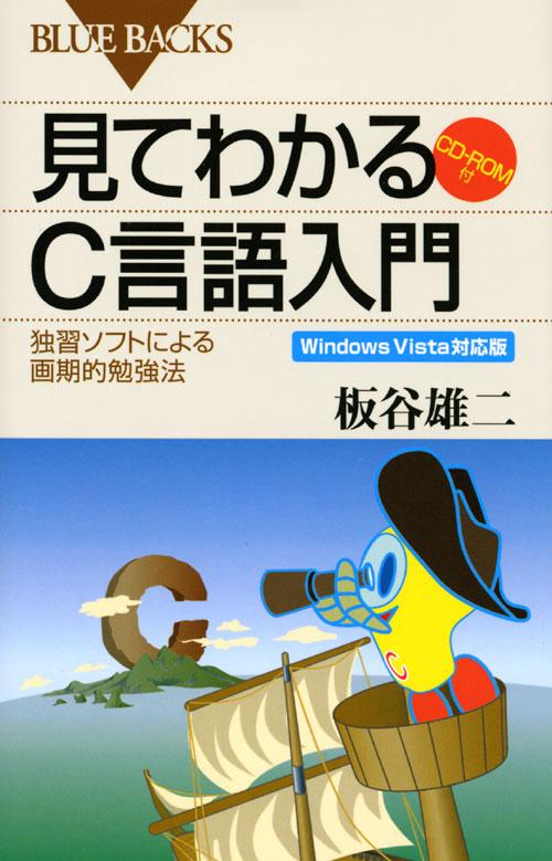 見てわかるC言語入門 Windows Vista対応版 CD-ROM付