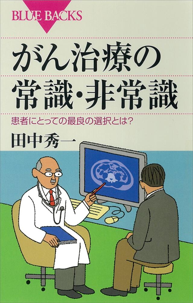 がん治療の常識・非常識