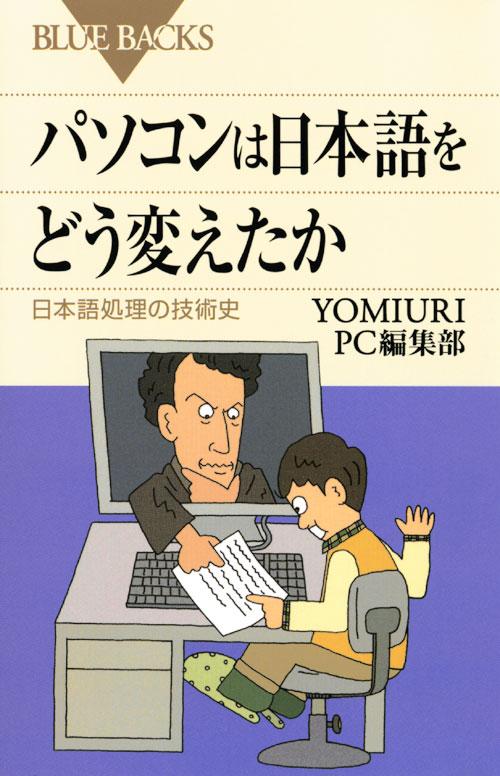 パソコンは日本語をどう変えたか