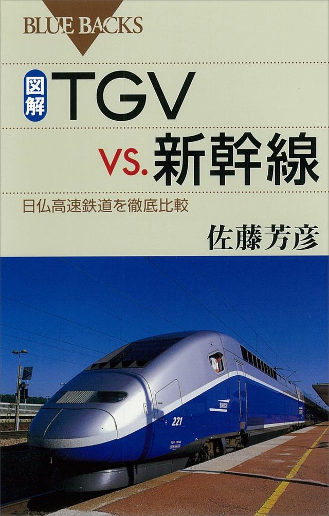 図解・TGV vs.新幹線