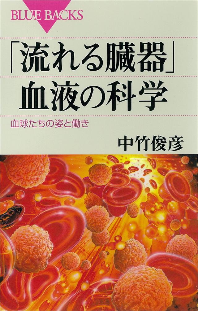 「流れる臓器」血液の科学