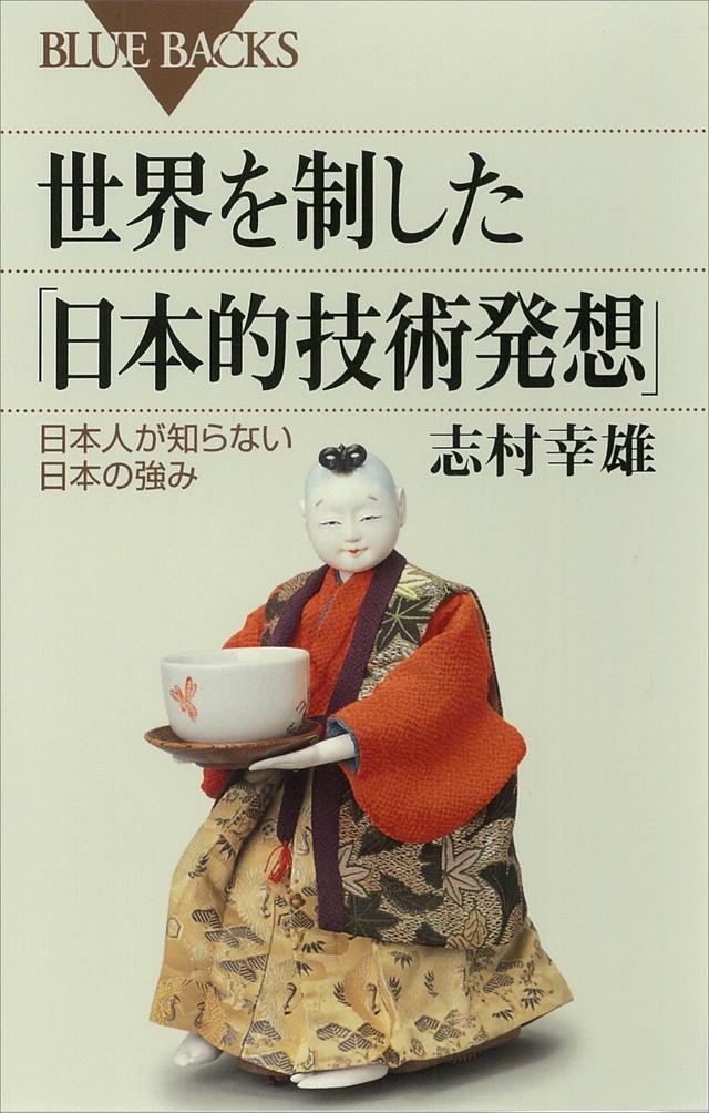 世界を制した「日本的技術発想」