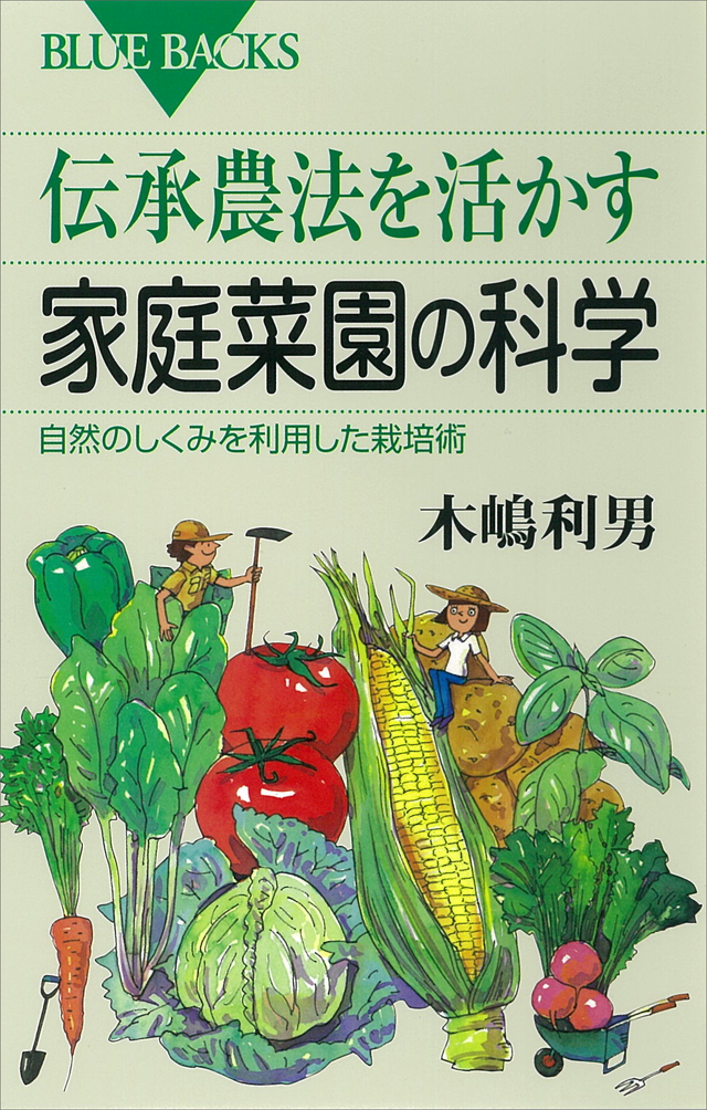 伝承農法を活かす家庭菜園の科学