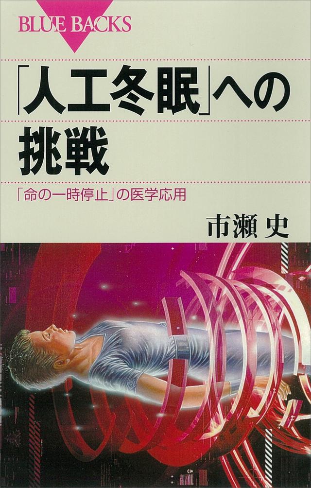 「人工冬眠」への挑戦