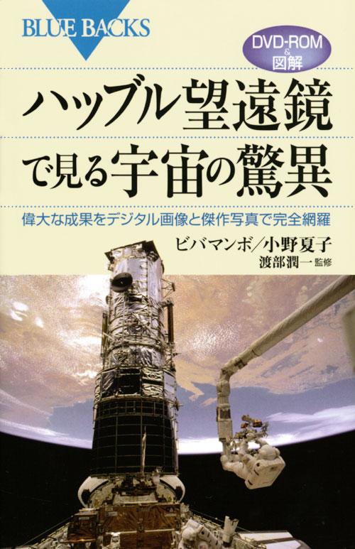 DVD-ROM&図解 ハッブル望遠鏡で見る宇宙の驚異