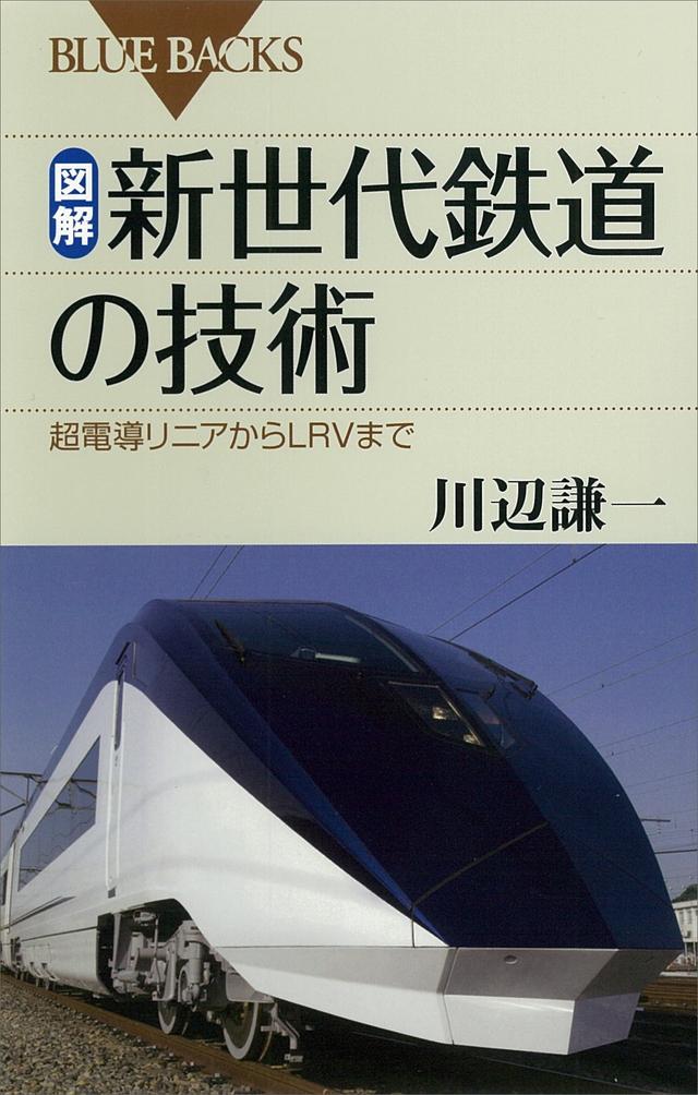 図解・新世代鉄道の技術