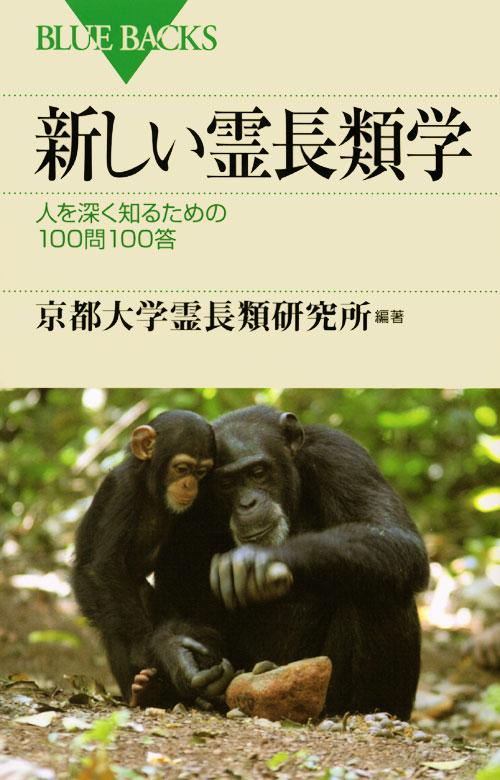 新しい霊長類学