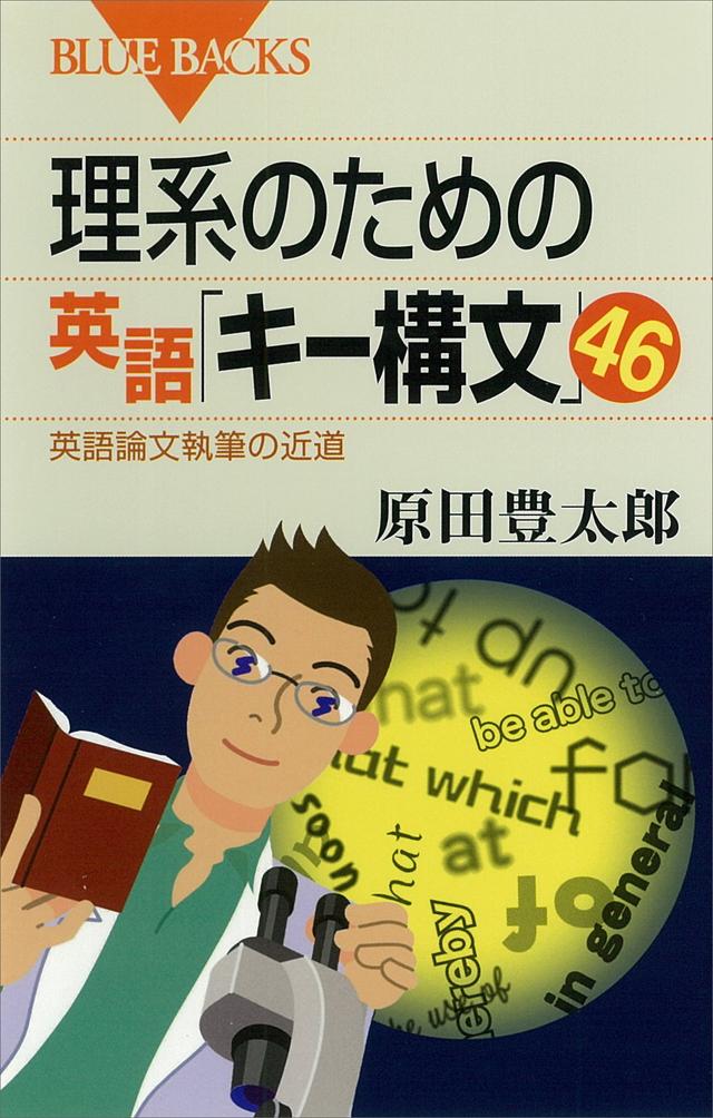 理系のための英語「キー構文」46