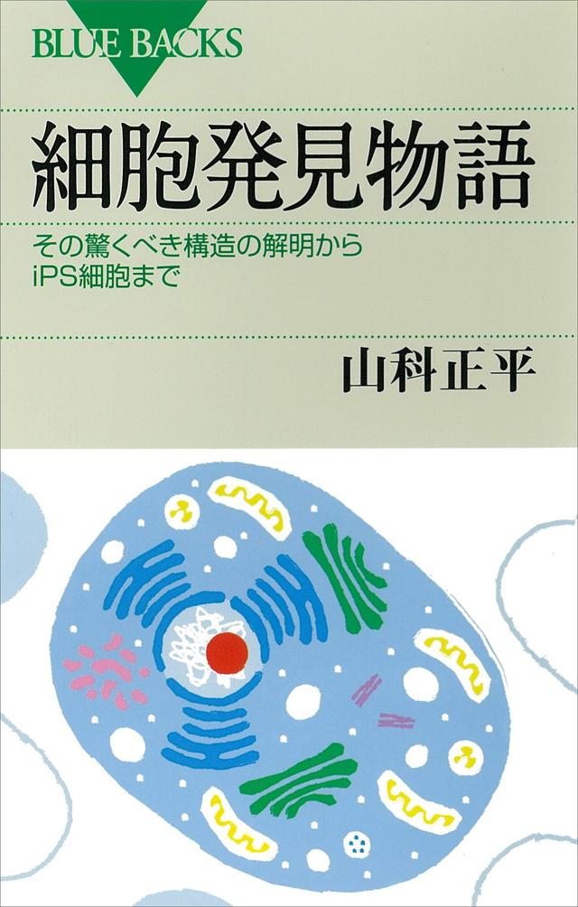 細胞発見物語