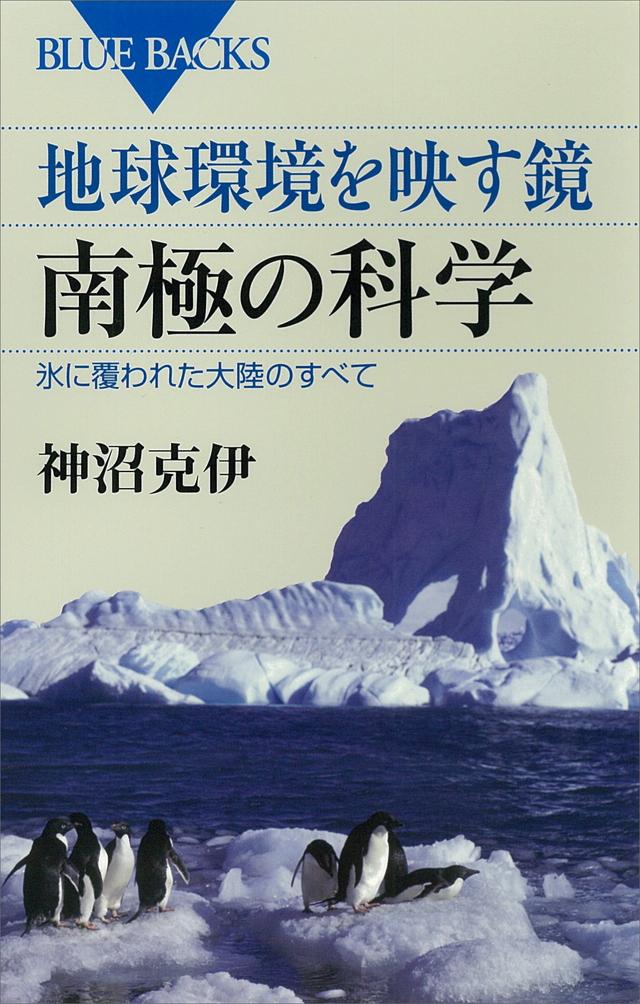 地球環境を映す鏡 南極の科学