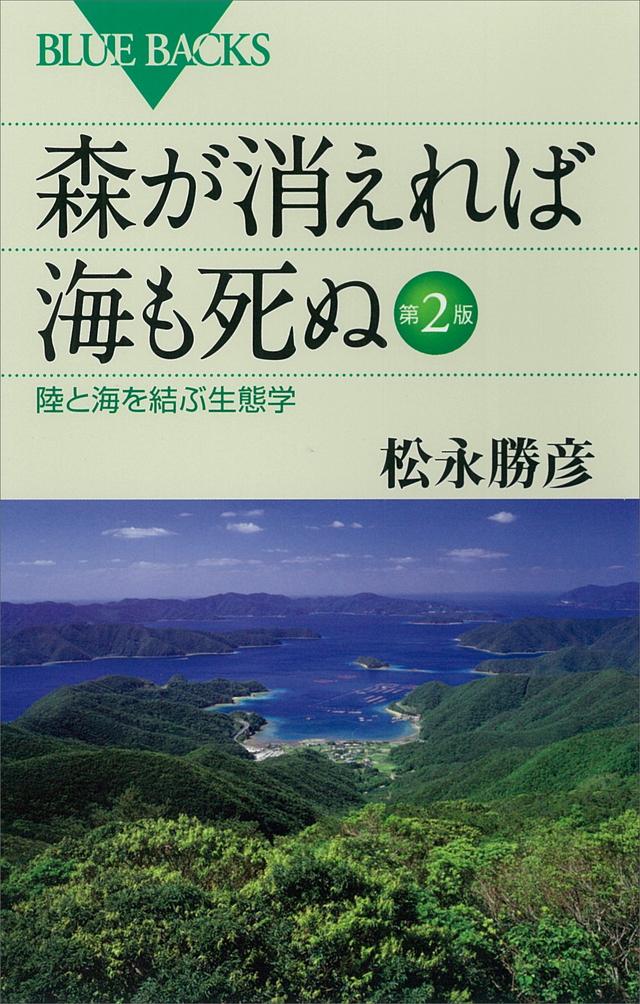 森が消えれば海も死ぬ 第2版