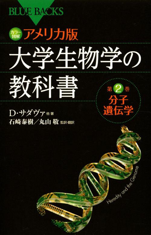 カラー図解 アメリカ版 大学生物学の教科書 第2巻 分子遺伝学