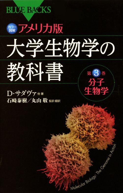 カラー図解 アメリカ版 大学生物学の教科書 第3巻 分子生物学