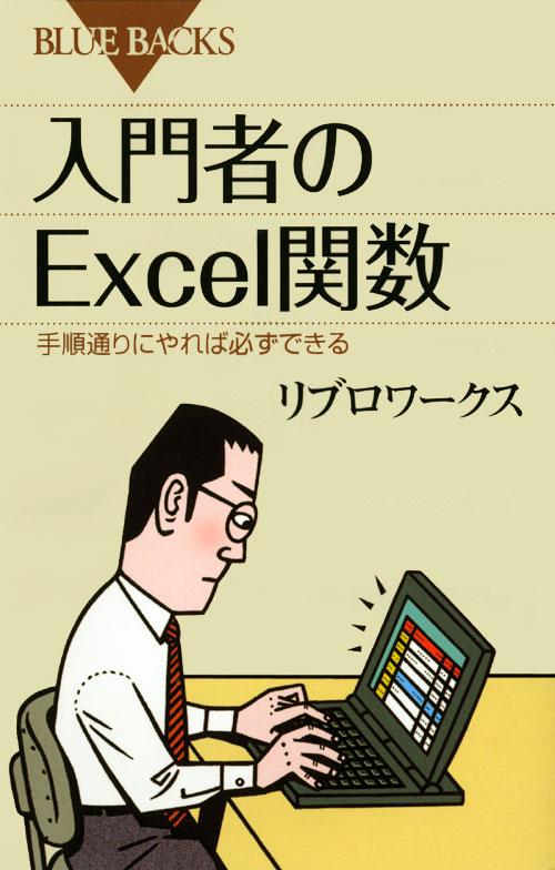 入門者のExcel関数
