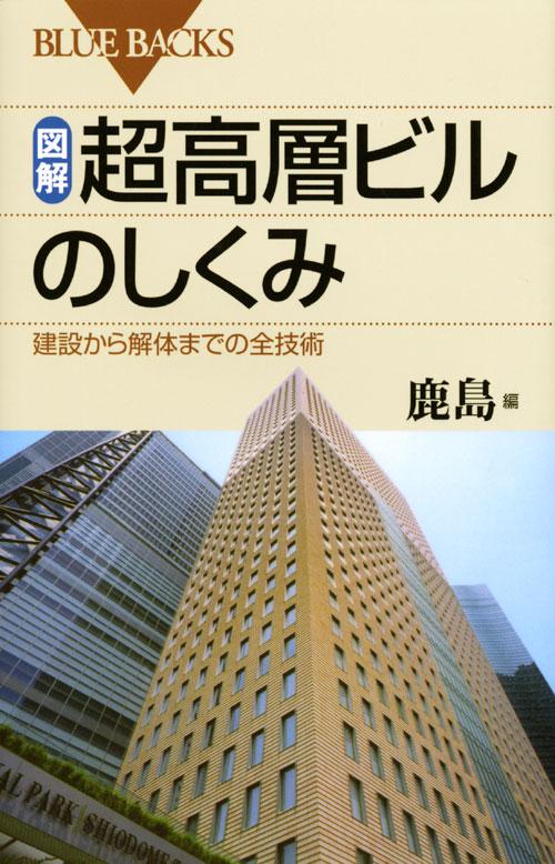 図解・超高層ビルのしくみ